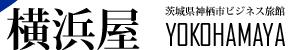 【横浜屋 公式HP】神栖市で宿泊・合宿|鹿島臨海工業地帯の旅館| 茨城県神栖市で宿泊旅館をお探し。鹿島臨海工業地帯にほど近く、ビジネス関係で長期滞在のお客様や観光レジャー、合宿でもご利用いただけます。